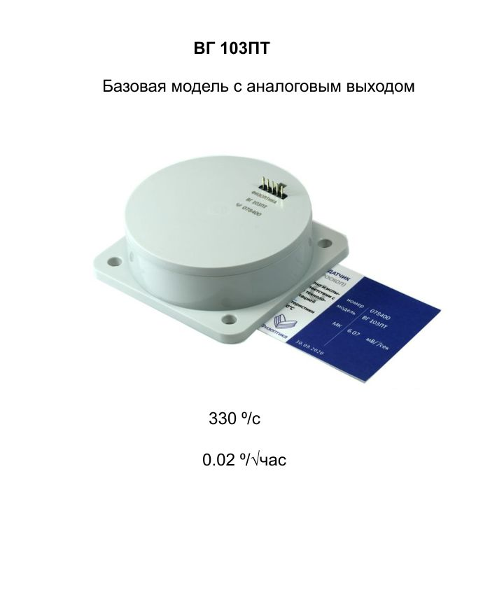ВГ 103ПТ